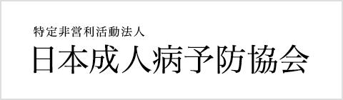 日本成人病予防協会